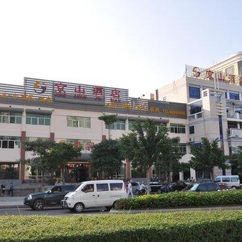 海南京山酒店(海口)