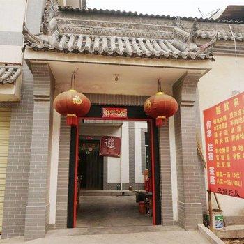 西安临潼延红农家乐图片1