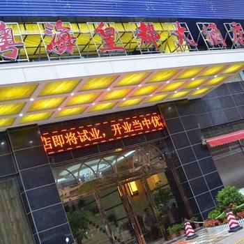 衡阳粤海皇都大酒店