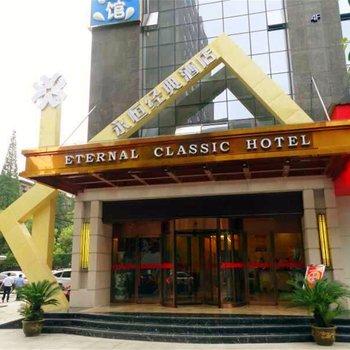 南昌永恒经典酒店