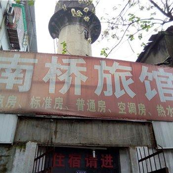 衢州南桥旅馆