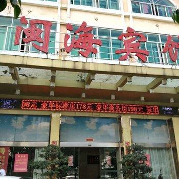 莆田闽海宾馆