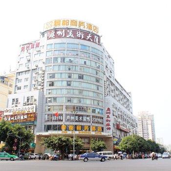 南宁景都商务酒店