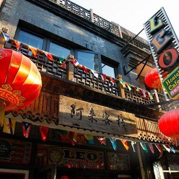 上林旅舍_北京前门附近青年旅舍_艺龙旅行网