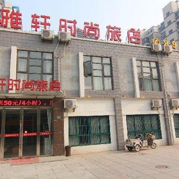 淮安雅轩时尚旅店