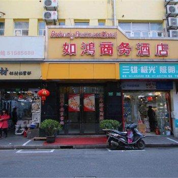 上海如鸿商务酒店(南京路步行街人民广场店)