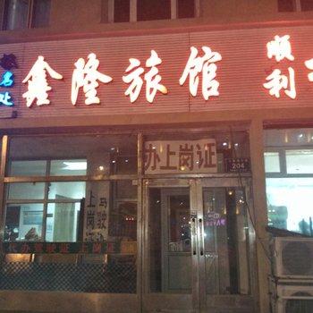 齐齐哈尔鑫隆旅店