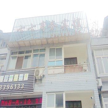 宣宾南溪七七商务宾馆