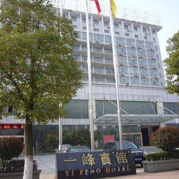 南昌一峰宾馆