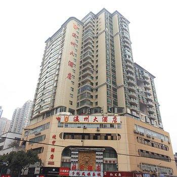 贵州温州大酒店(贵阳)