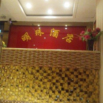 贵阳明珠酒店