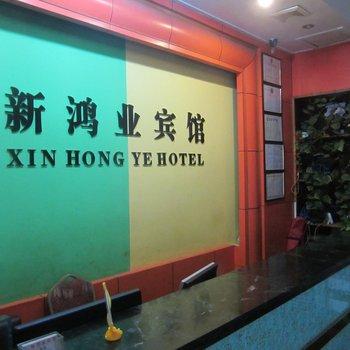 深圳新鸿业宾馆