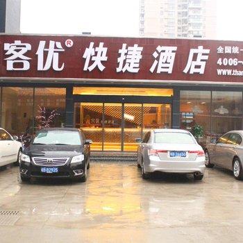 尚客优快捷酒店(芜湖赭山西路店)