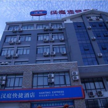汉庭酒店(南通体育会展中心店)