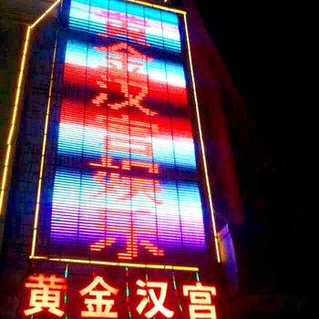 银川黄金汉宫宾馆