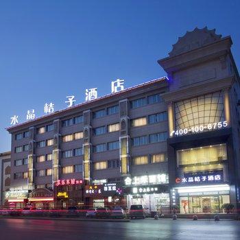 银川水晶桔子酒店