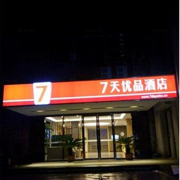 7天优品(南昌朝阳中路南昌大桥店)