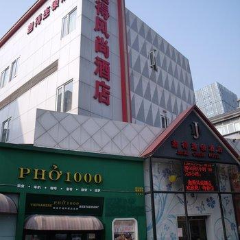 迦得爱主题连锁酒店(杭州黄龙店)图片15