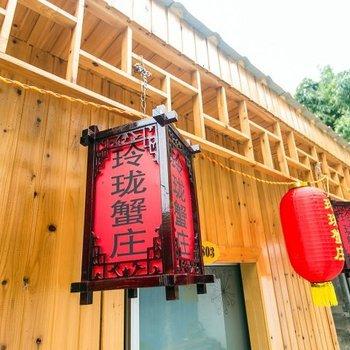 苏州玲珑蟹庄农家乐图片2