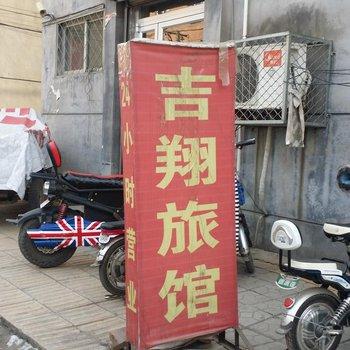 沧州吉翔旅馆