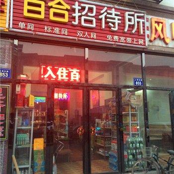 百合招待所(上海东路)