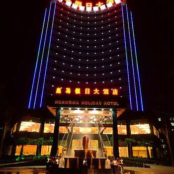 海南皇马假日大酒店(海口)
