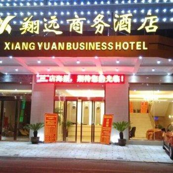 抚州翔远商务酒店