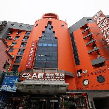 A家连锁酒店(南昌青山南路店)