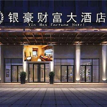 福鼎银豪财富大酒店