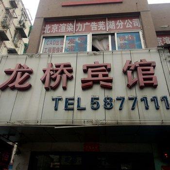 芜湖龙桥宾馆