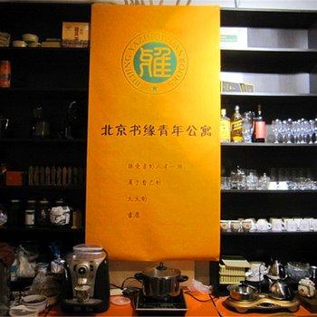 北京书缘青年公寓图片2