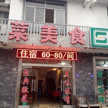 黄山景缘农家乐图片3
