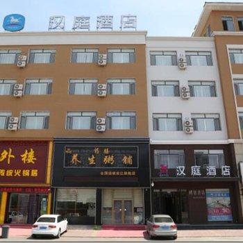 汉庭双辽大市场酒店