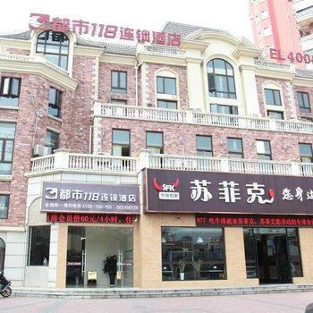 都市118连锁酒店(镇江丹徒风景城邦店)