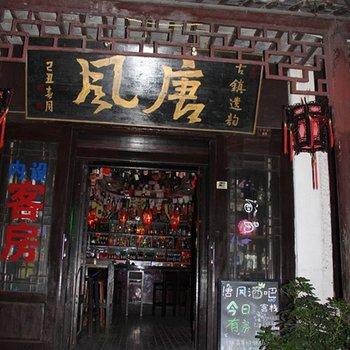 周庄唐风酒吧客栈图片10