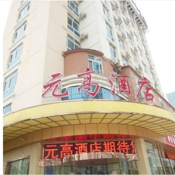 莆田元高时尚精品酒店