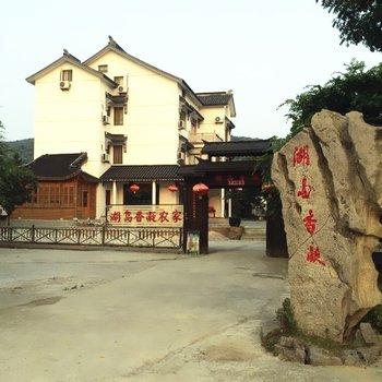 苏州西山湖岛香凝农家乐饭店图片15