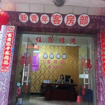 长沙新青年家庭旅馆图片6