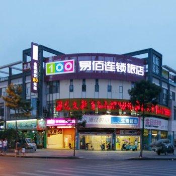 易佰连锁旅店(万达广场店)