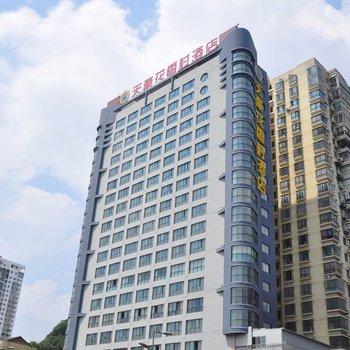 贵阳天豪花香村酒店