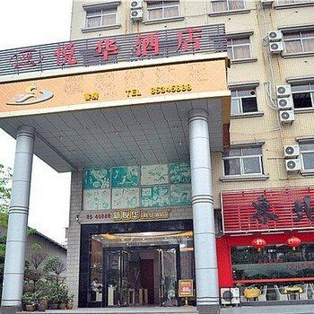 东莞长安悦华酒店