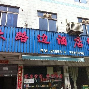 郴州大路边酒店