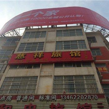卫辉慈祥旅馆