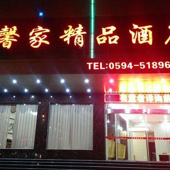 莆田馨家精品酒店