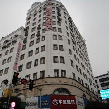 南丹县东谋大酒店(河池)