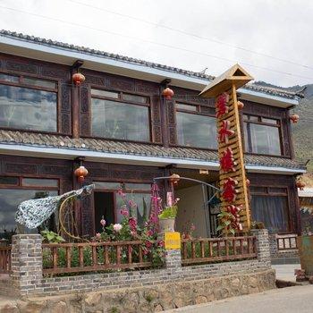 泸沽湖碧水楼客栈图片8
