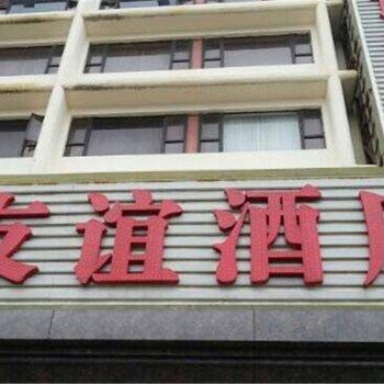 珠海经济特区友谊酒店