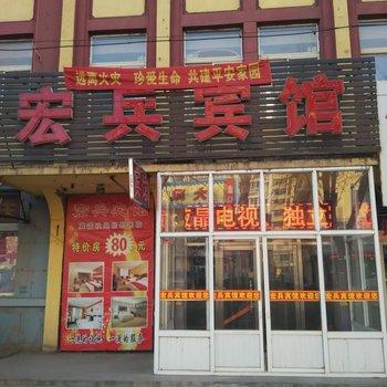 盘锦市宏宾宾馆