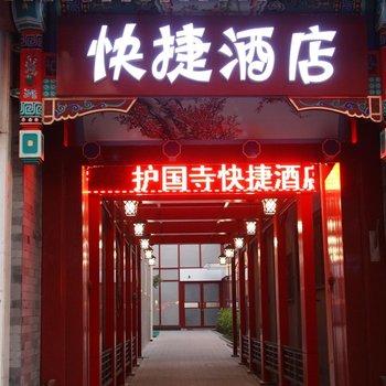 华利佳合快捷酒店(北京护国寺店)