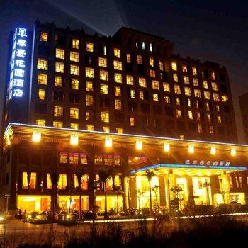 深圳富莱花园酒店(原泰豪花园酒店)